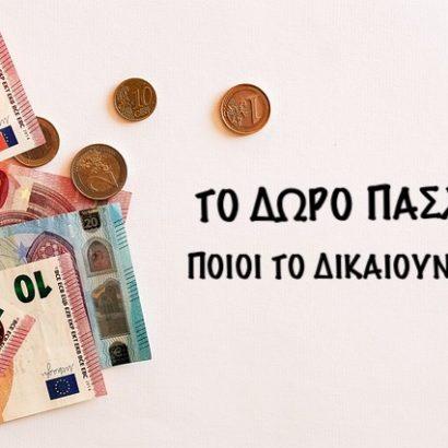 δωρο-πασχα