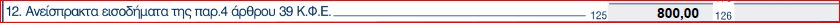 ανείσπρακτα-ενοίκια-κωδ125